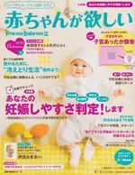 Pre-mo、baby-mo特別編集「赤ちゃんが欲しい」2013年秋号・表紙