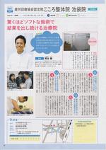 Pre-mo、baby-mo特別編集「赤ちゃんが欲しい」2013年秋号・掲載紙面