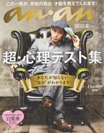 an・an(アン・アン)2012年9/26号・表紙