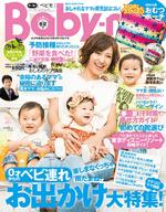 baby-mo(べビモ)2013年04月号・表紙