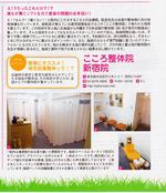 baby-mo(べビモ)2013年04月号・掲載紙面