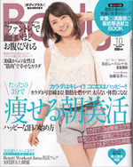 body+(ボディプラス)2012年10月号・表紙
