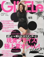 GISELe(ジゼル)2013年07月号・表紙