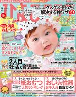ひよこクラブ 2013年05月号・表紙