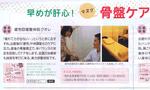 ひよこクラブ 2013年05月号・掲載紙面