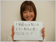調布からだメンテ整体院の口コミ・評判、おすすめの声:永嶋さま顔写真