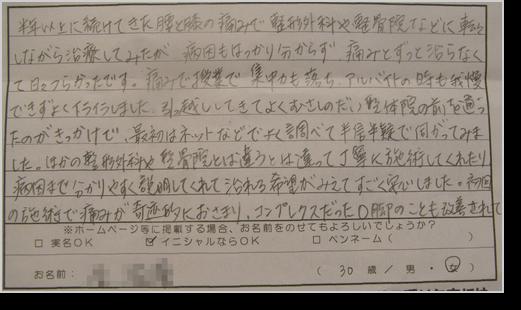 調布からだメンテ整体院の口コミ・評判、おすすめの声:K・Kさま(1)