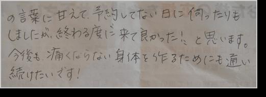 調布からだメンテ整体院の口コミ・評判、おすすめの声:永嶋祥子さま裏面
