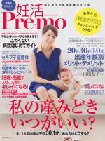 妊活Pre-mo・表紙