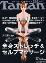 Tarzan(ターザン)2012年9/13号・表紙