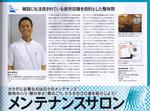 Tarzan(ターザン)2012年9/13号・掲載紙面